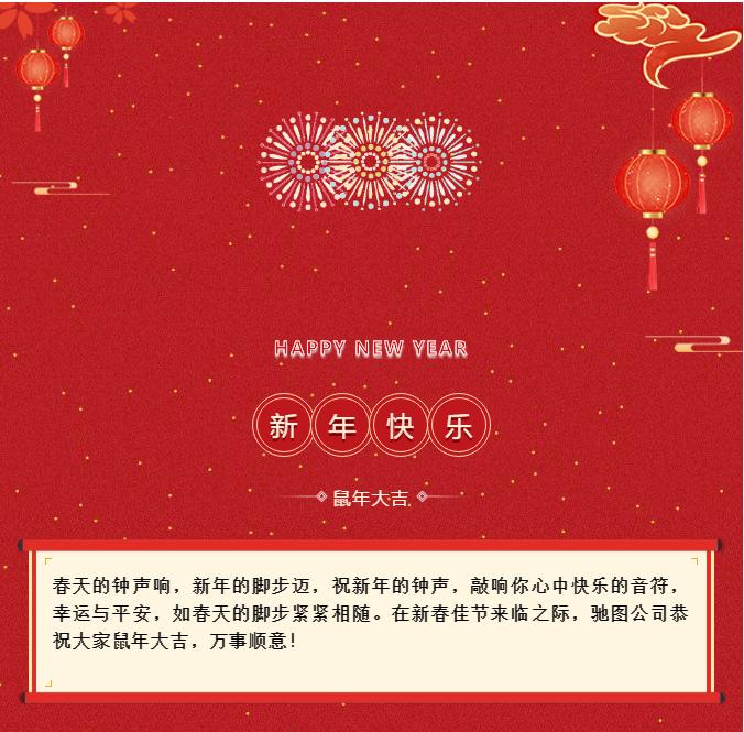 辽宁驰图亚博体育网页服务有限公司2020年新年祝福