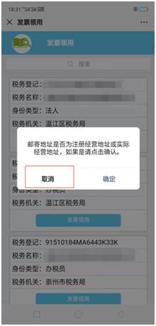网上申领发票流程
