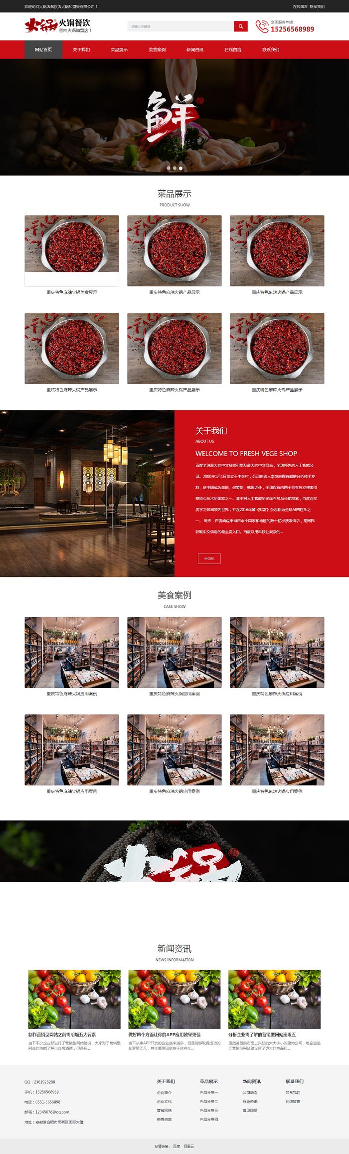 火锅餐饮网站建设