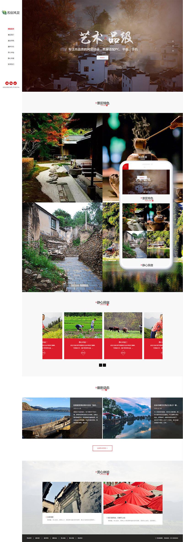 民宿景区网站设计