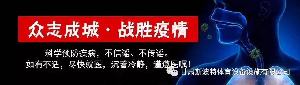 必威网站下载体育器材