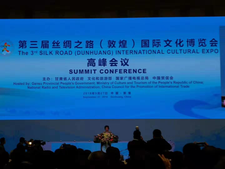 絲綢之路國際文化博覽會