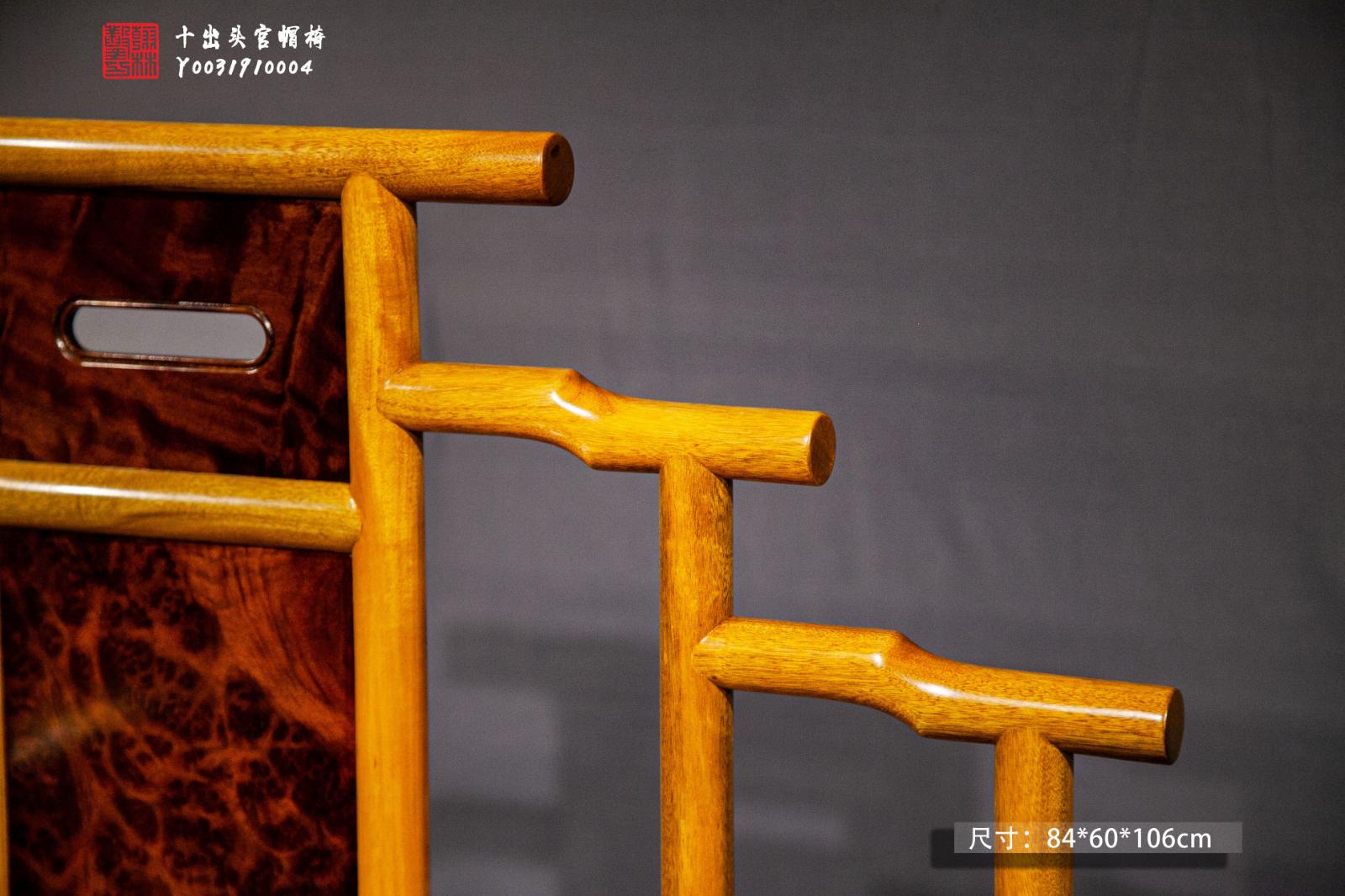 金絲楠木太師椅