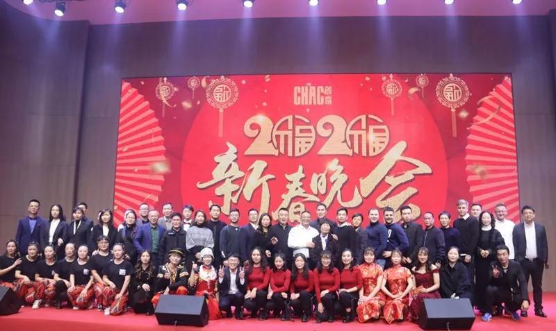 浙江创奇电气隆重召开2019年总结表彰大会暨2020年新春团圆晚宴
