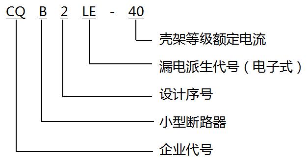 漏电保护断路器