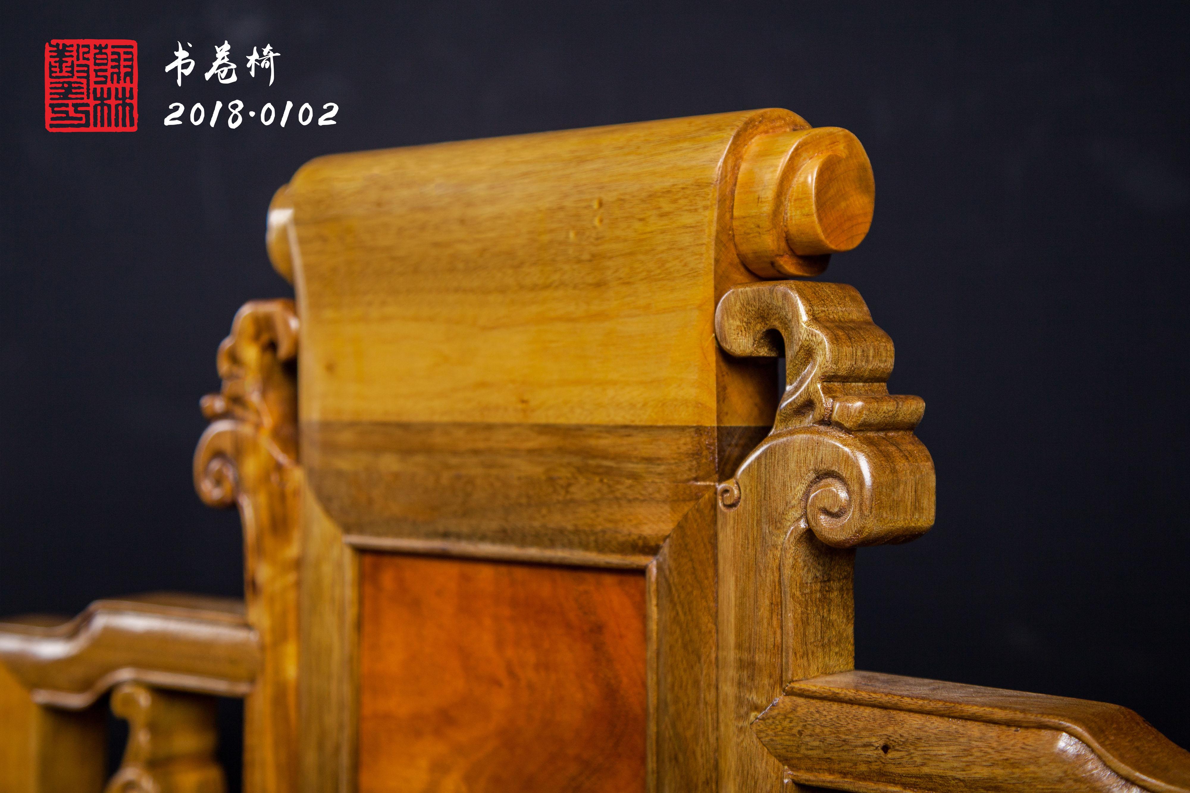 金絲楠木椅子