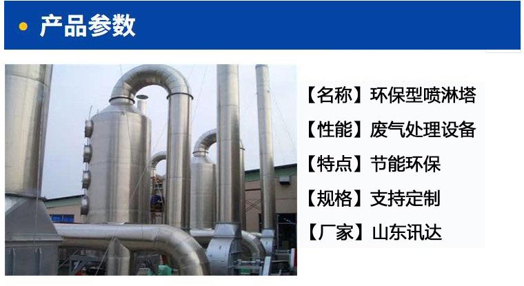 废气处理喷淋塔设备
