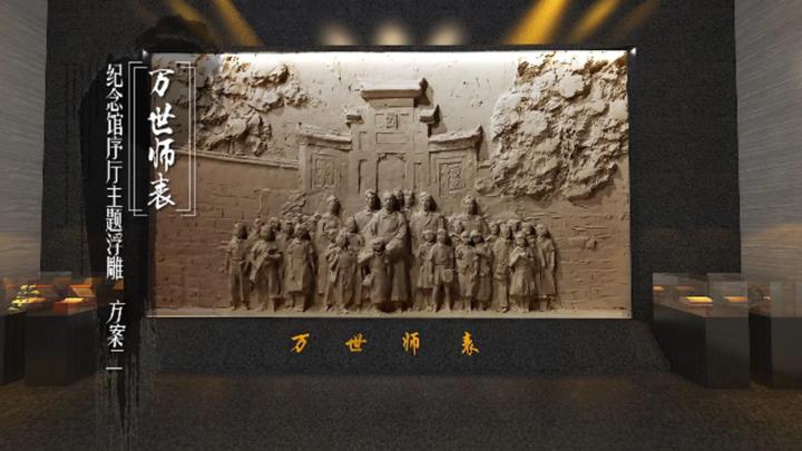 重庆育才中学知行校园雕塑文化汇报