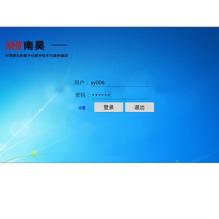 南昊智能网上阅卷系统