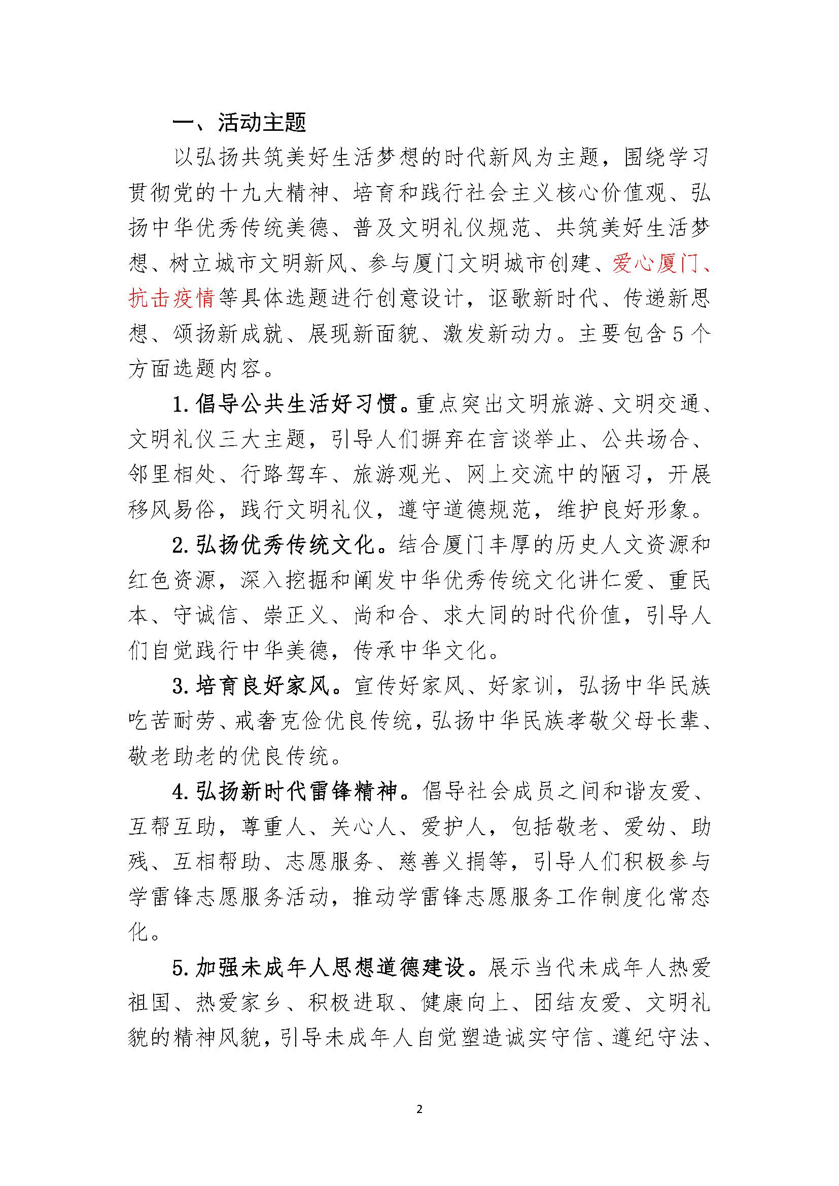"""2020年""""讲文明树新风""""第三届海峡两岸公益广告大赛增加""""抗击疫情""""主题的补充通知(红字部分)"""