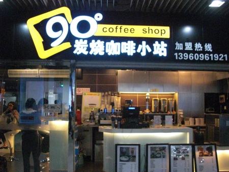 90度炭燒咖啡
