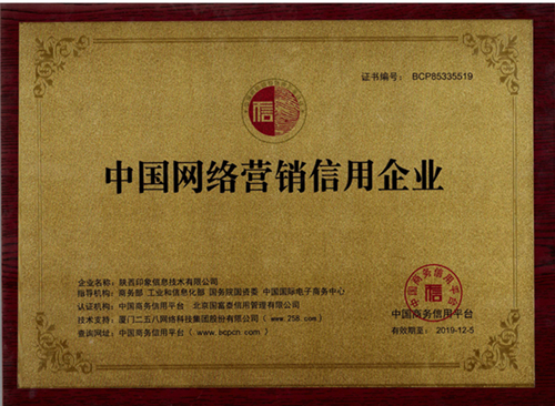 中国网络营销企业信用认证