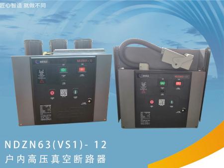 NDZN63(VS1)- 12户内高压真空断路器