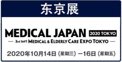 日本医疗展