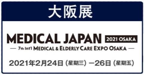 日本医疗博览会