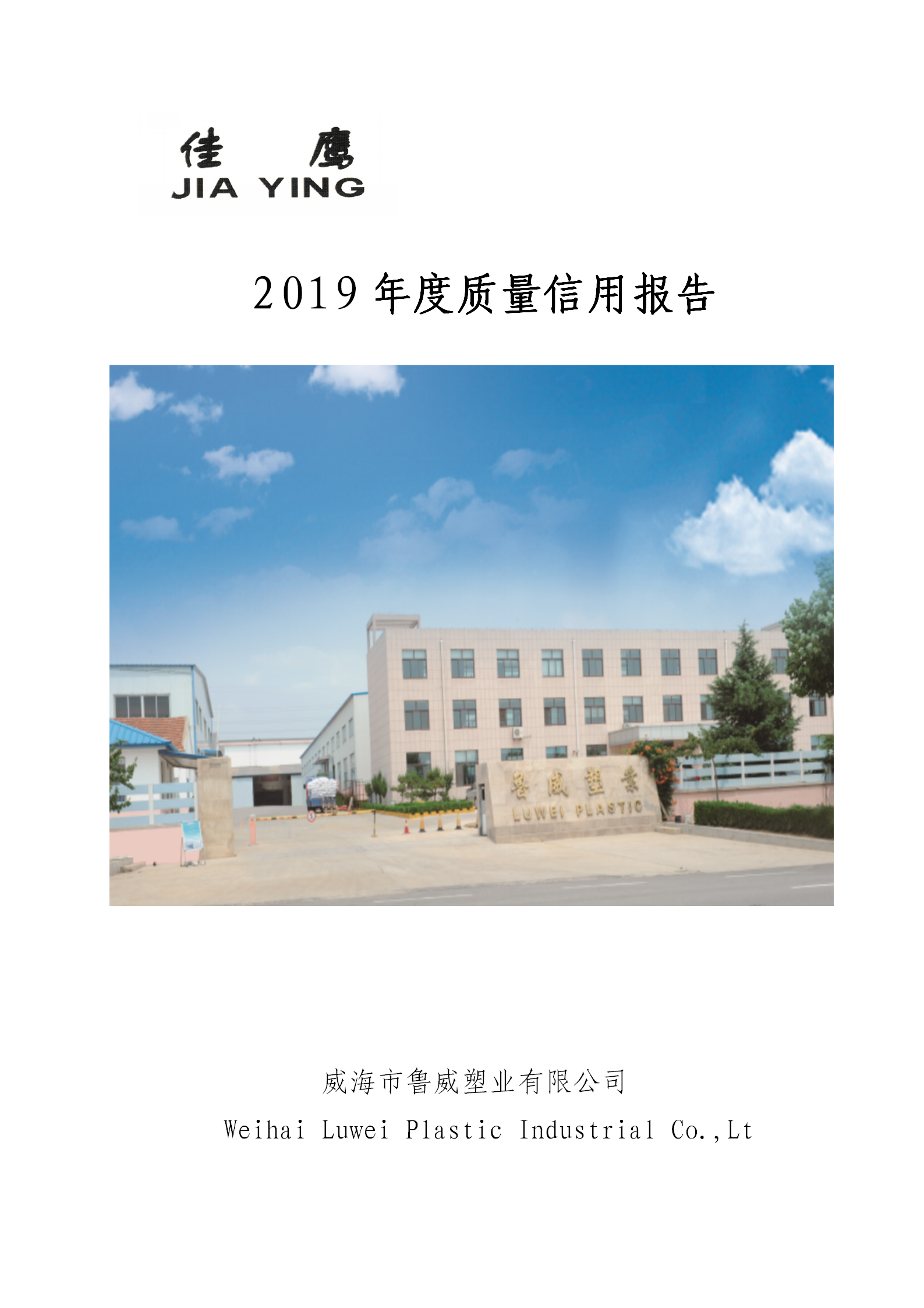 2019年度質量信用報告