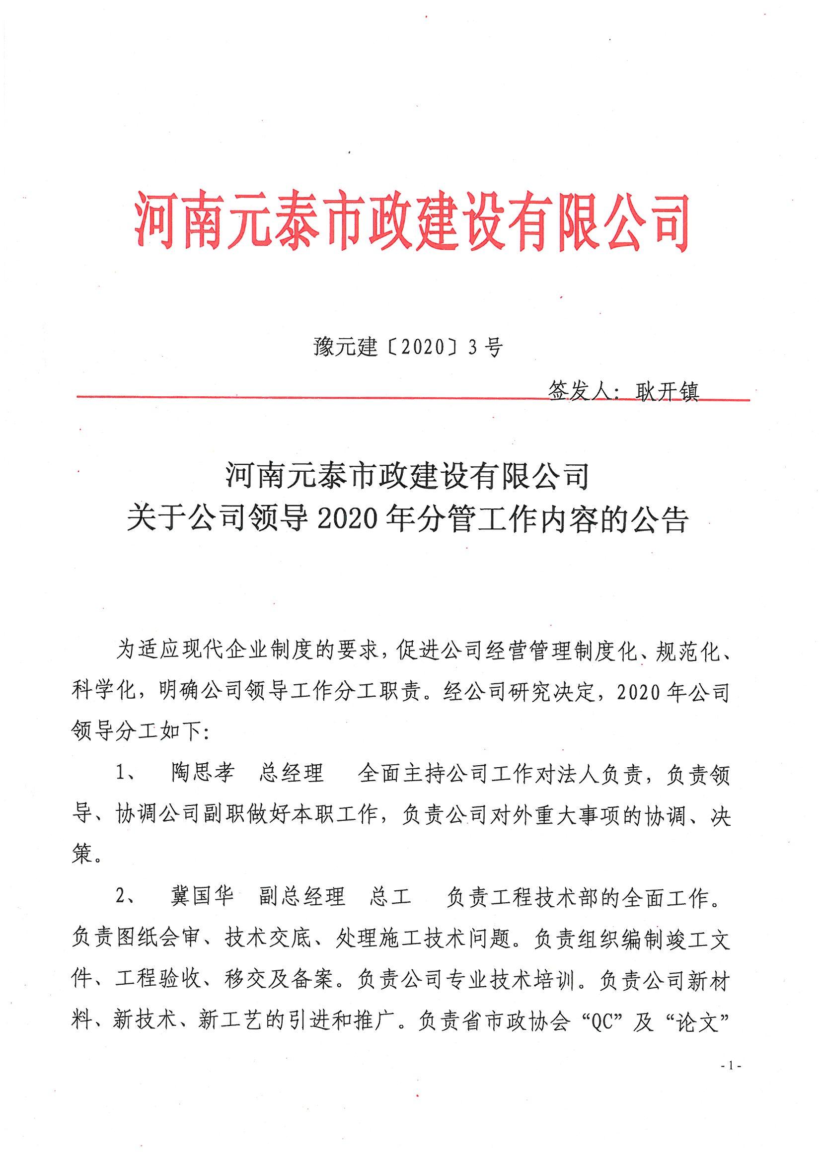 河南元泰市政建設