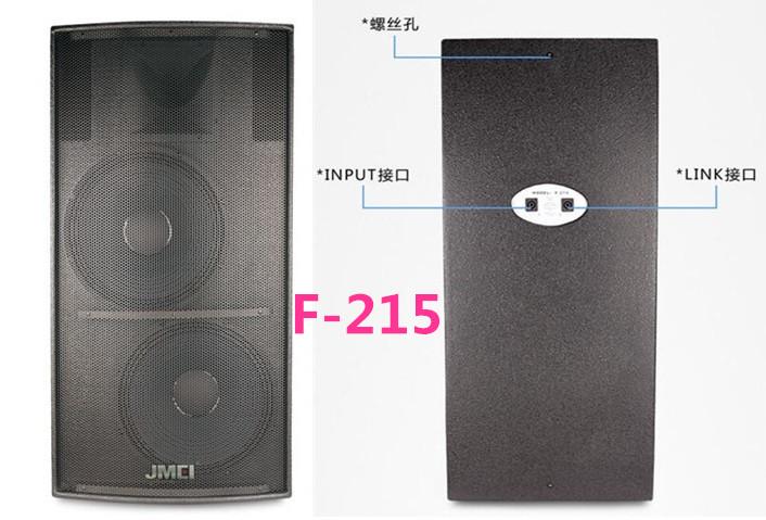 DM-252专业音箱