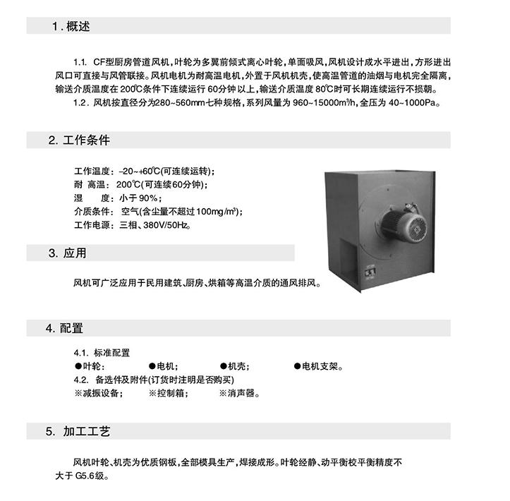 CF系列离心式管道排烟风机
