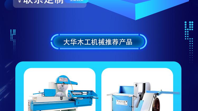 大華木工機械