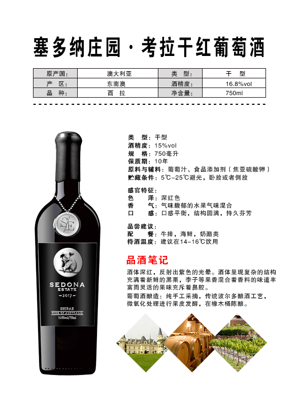 塞多纳庄园·考拉干红葡萄酒