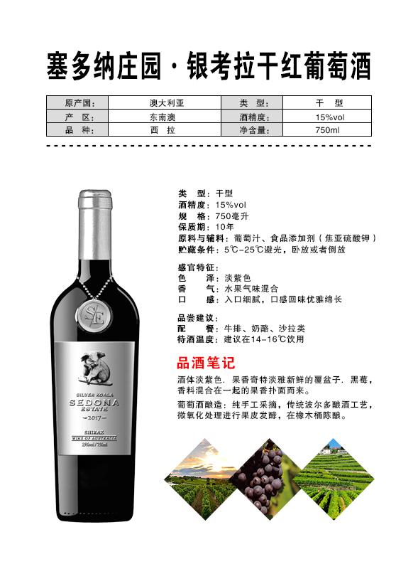 塞多纳庄园·银考拉干红葡萄酒