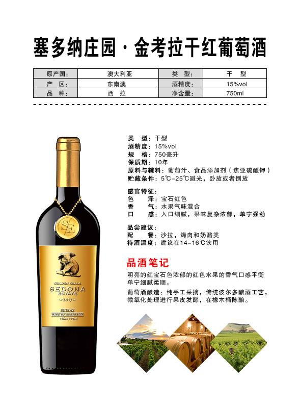 塞多纳庄园·金考拉干红葡萄酒