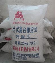 管材专用无尘复合铅盐