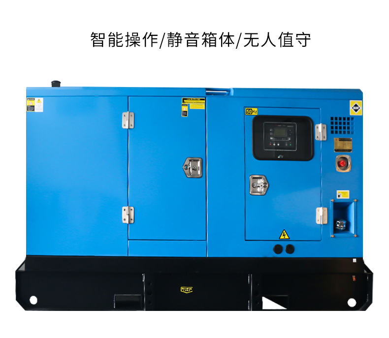 30kw五十铃柴油发电机组