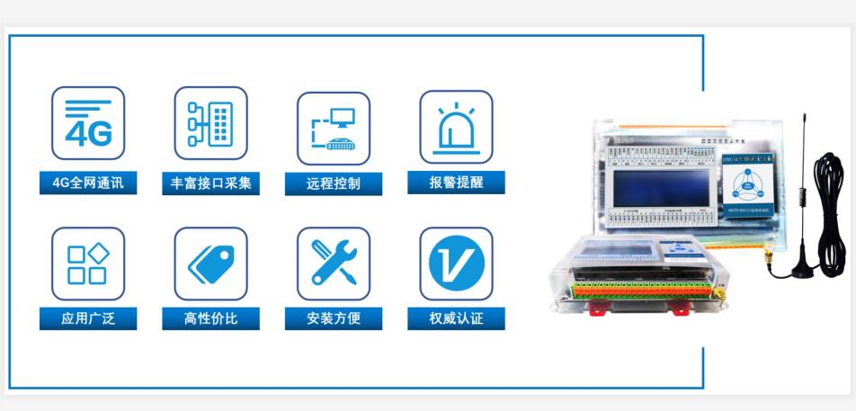 4G遥测终端RTU-Moest-S系