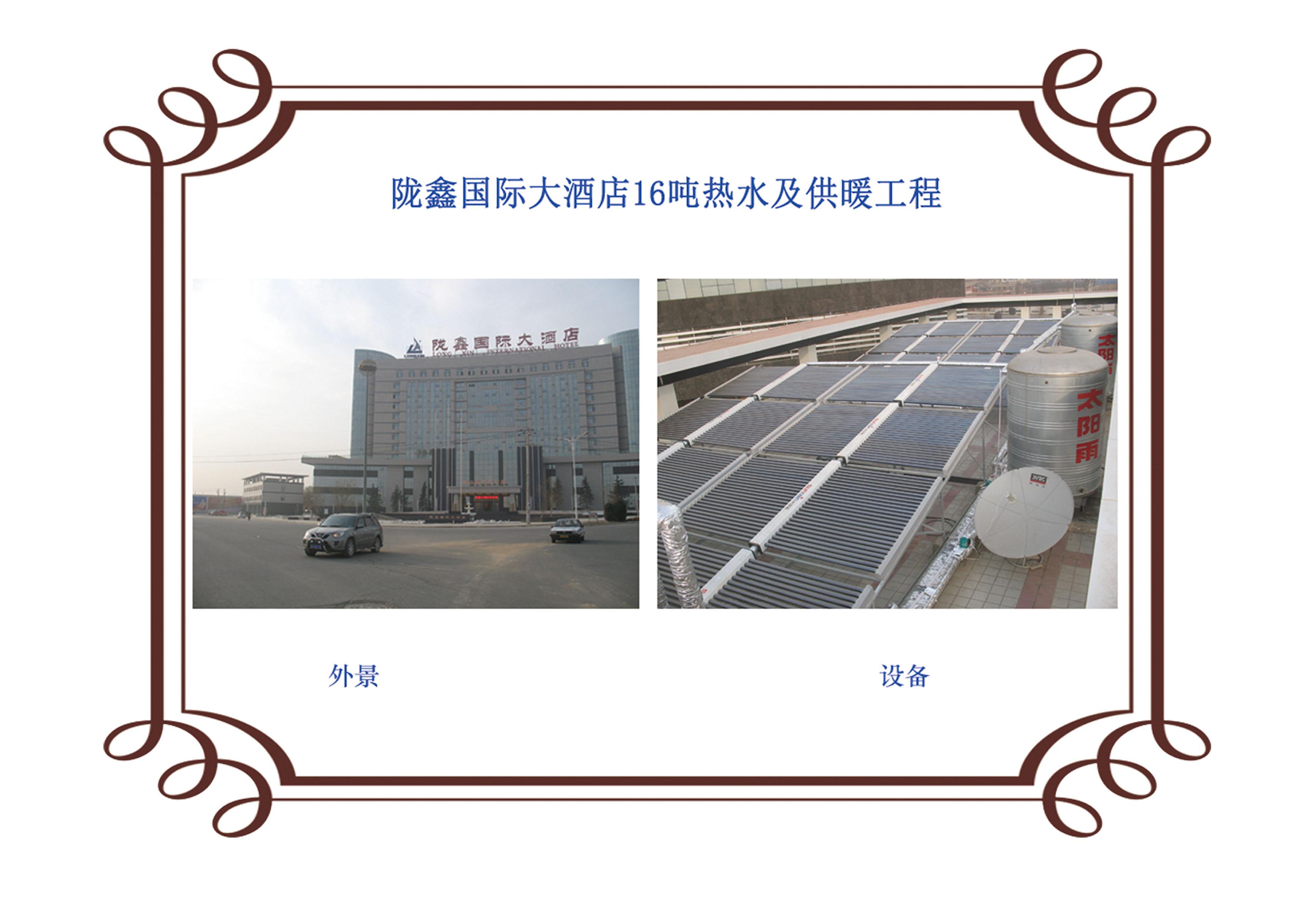 意昂太阳能热水工程