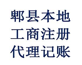 郫县工商营业执照注册