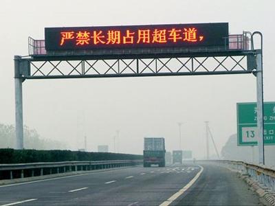 南宁高速交通诱导屏