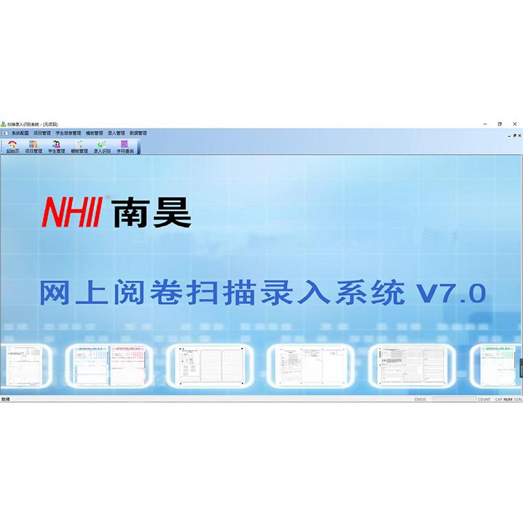 涂卡设备光标阅读机系统