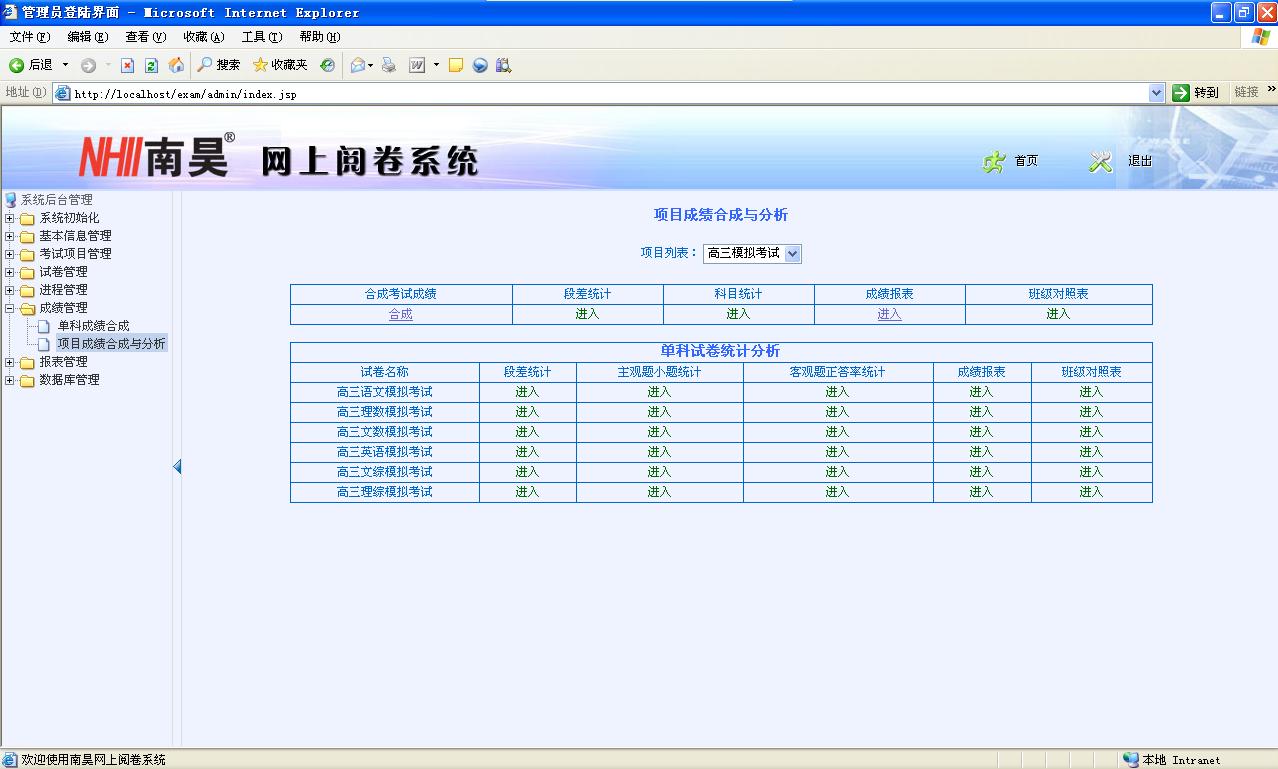榆林市网上阅卷解决方案系统