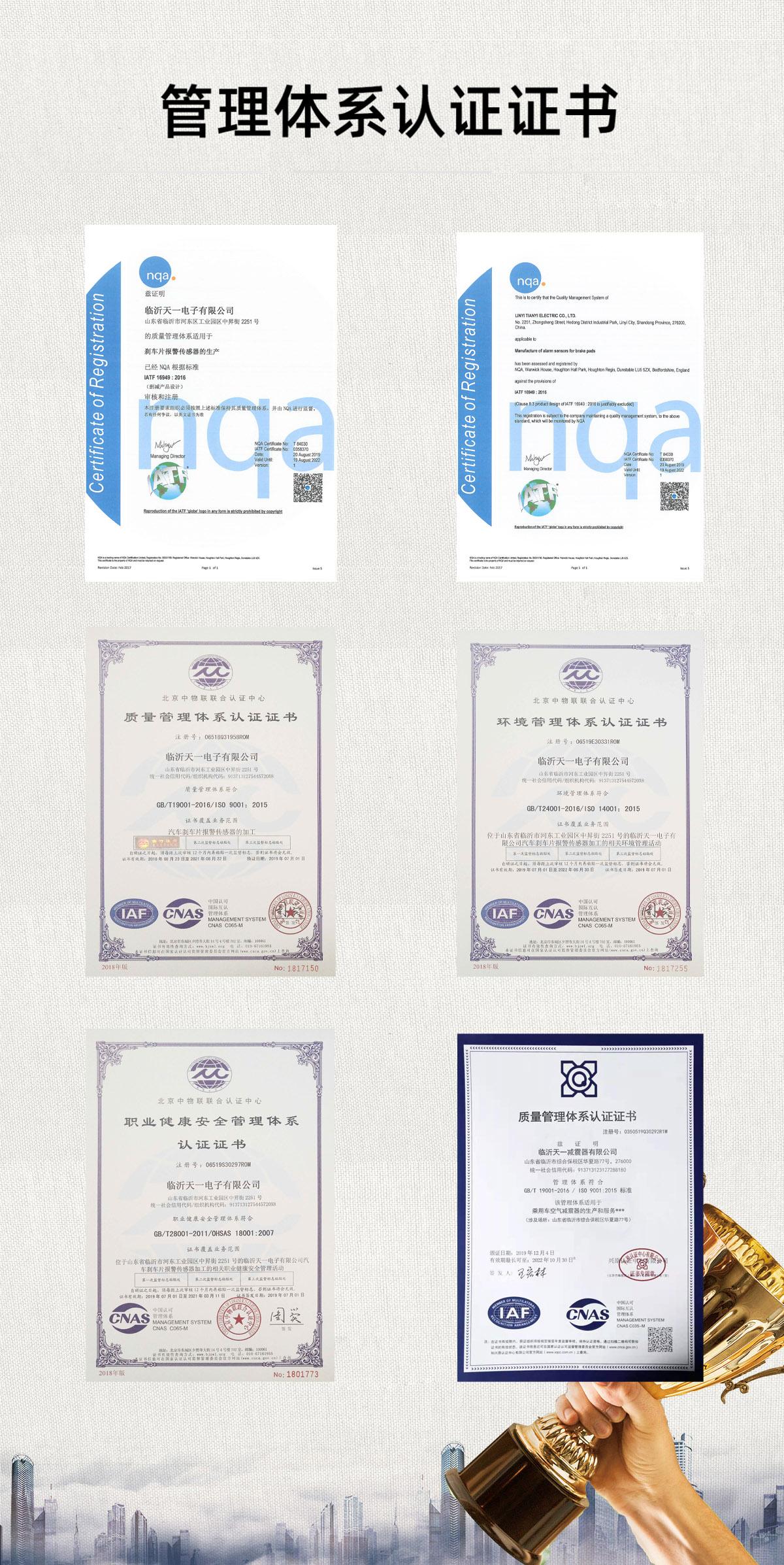 管理认证证书