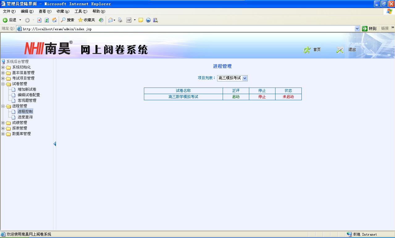 凤山县网上阅卷系统的架构