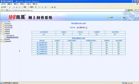 都安瑶族自治县网上阅卷系统下载