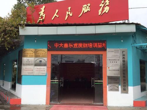 廣州拓展基地