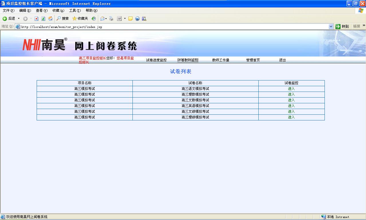 汕头市电子阅卷系统自动使用