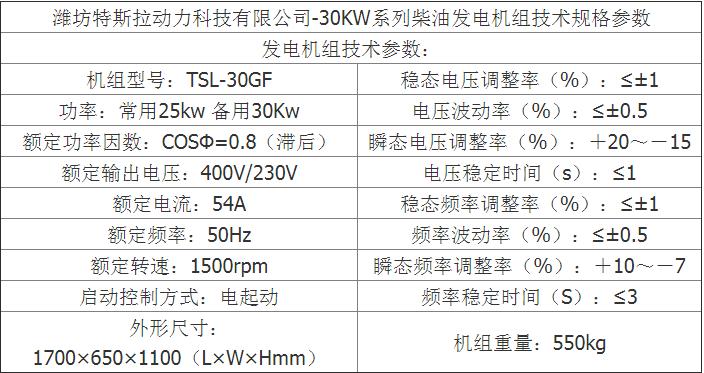30kw发电机组