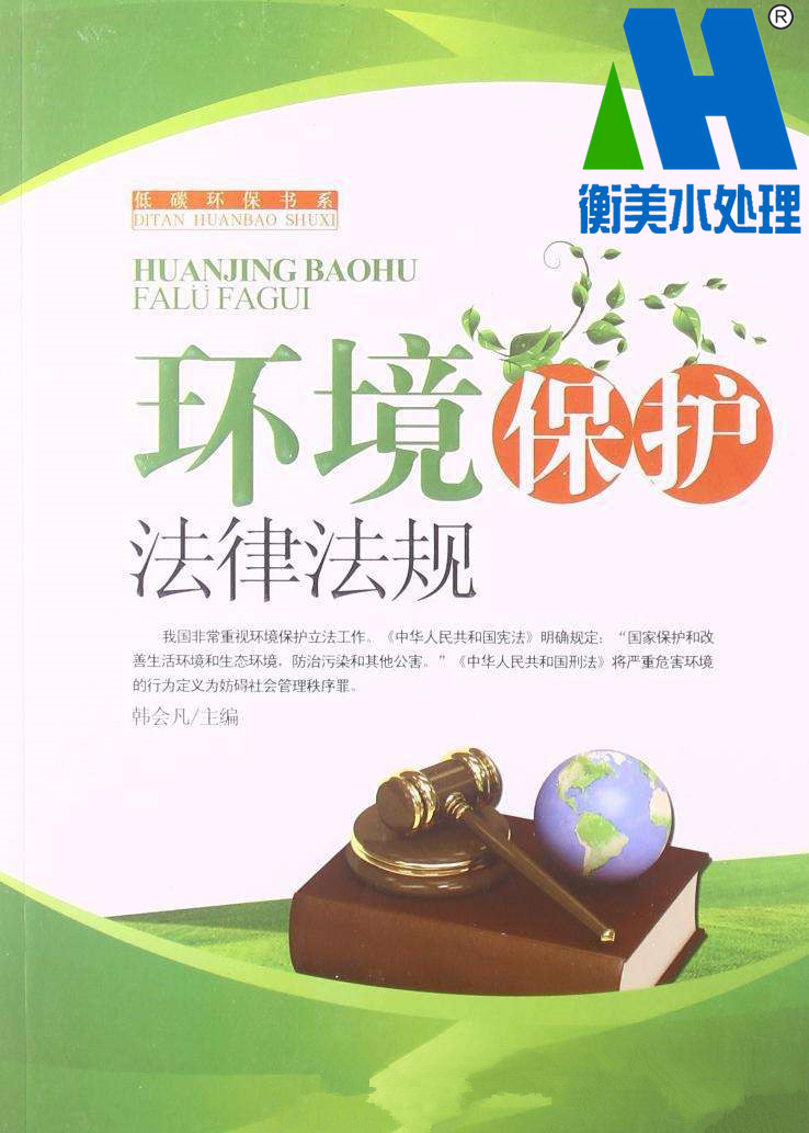 中華人民共和國環境保護法