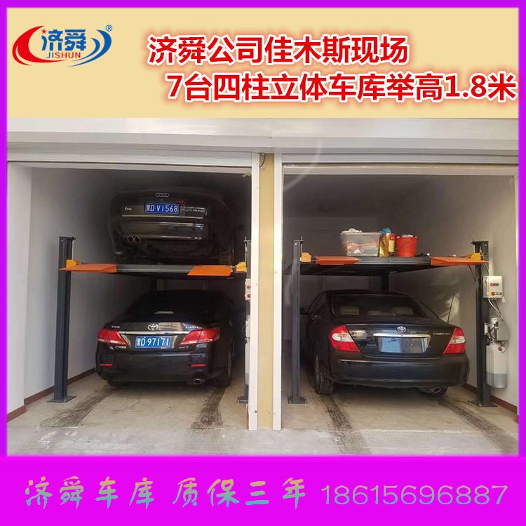 家用立體車庫