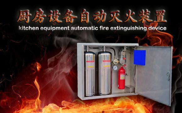厨房设备自动灭火装置