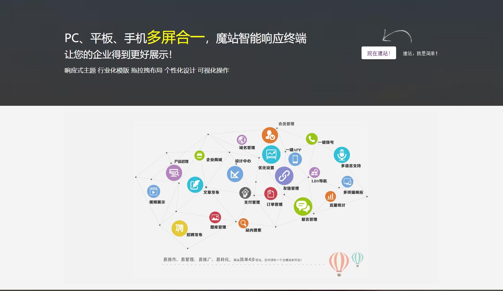 西安网站建站