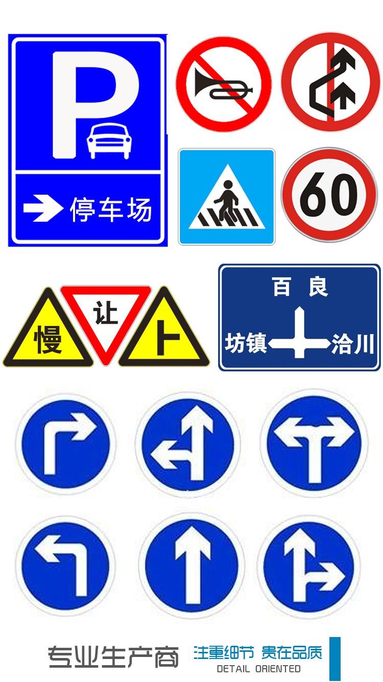 道路交通标志指示牌