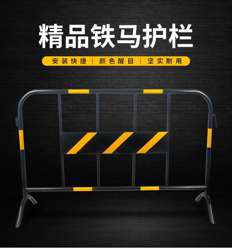道路交通铁马护栏