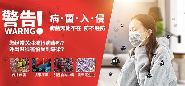 专业消毒杀菌