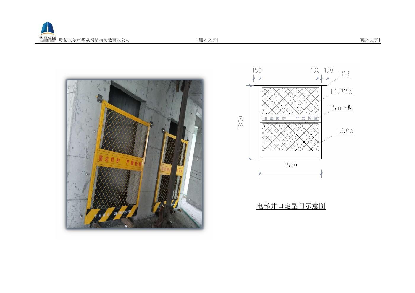 呼伦贝尔市华晟钢结构制造有限公司