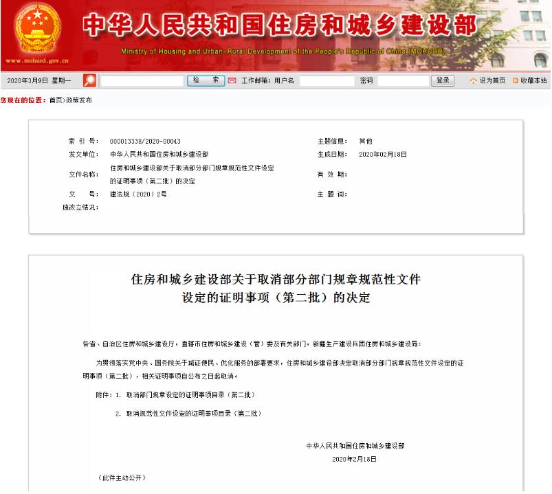 住建部发文:申报资质,不再提交社保证明!